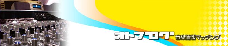 音ブログ@音楽情報マッチング